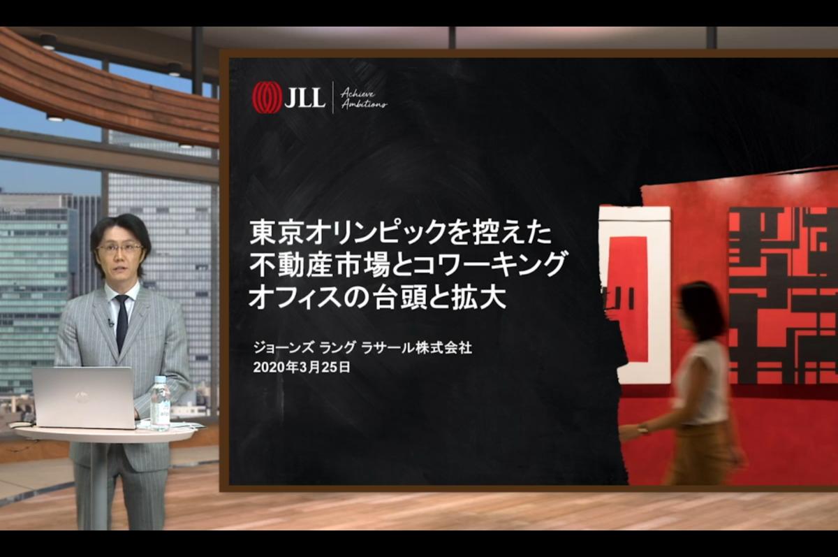 【受付中】【Webセミナー(オンデマンド)】第409回ビル経営研究セミナー 東京オリンピックを控えた不動産市場とコワーキングオフィスの台頭と拡大