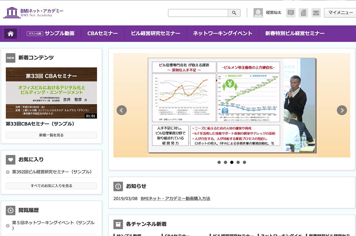 【BMIネット・アカデミー】11月公開分Webセミナー動画のお知らせ